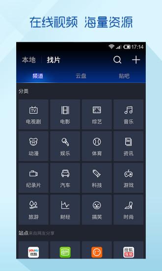 优播影音手机版 V2.03 最新免费版截图1