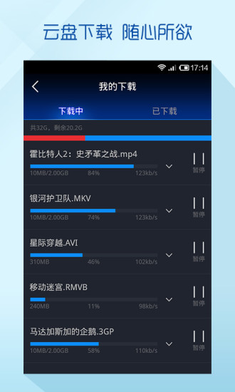 优播影音手机版 V2.03 最新免费版截图4