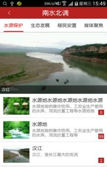 智慧水都 V2.2.8 安卓版截图4