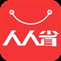 人人省 V1.0.2 安卓版