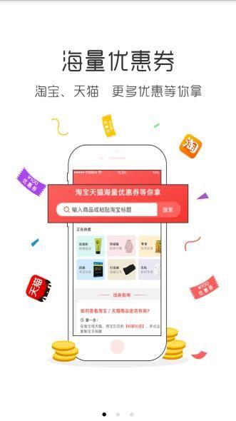 人人省 V1.0.2 安卓版截图3