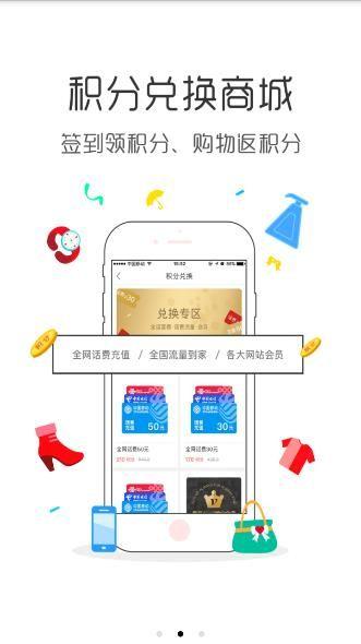 人人省 V1.0.2 安卓版截图2