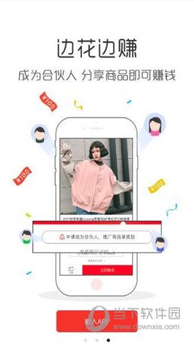 人人省iOS版