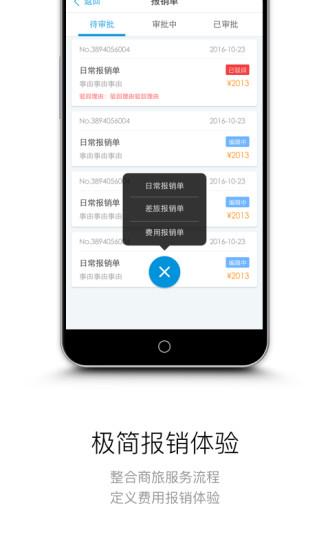 汇联易 V1.0.83 安卓版截图3