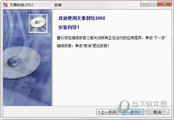 文泰刻绘2002完整版