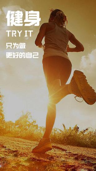 Try健身 V2.5.0 安卓版截图1