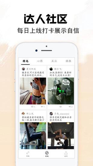 Try健身 V2.5.0 安卓版截图4