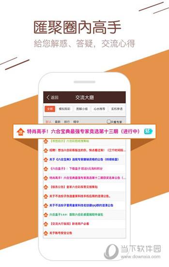 彩库宝典1.2.3最新版本