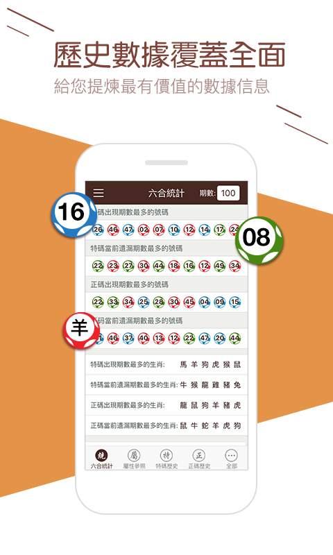 彩库宝典2018最新版本 安卓免费版截图1