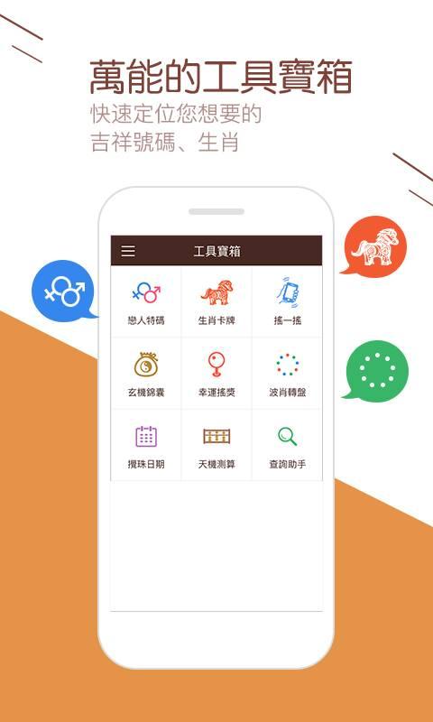 彩库宝典2018最新版本 安卓免费版截图3