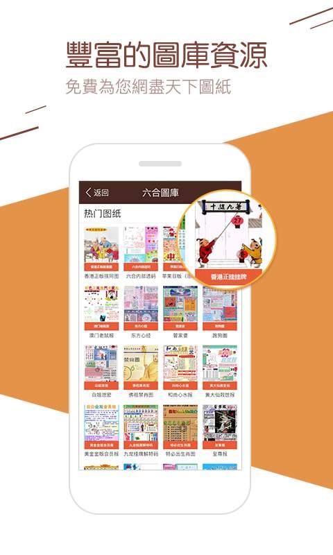 彩库宝典2018最新版本 安卓免费版截图4