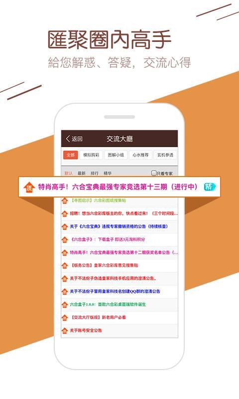 彩库宝典2018最新版本 安卓免费版截图5