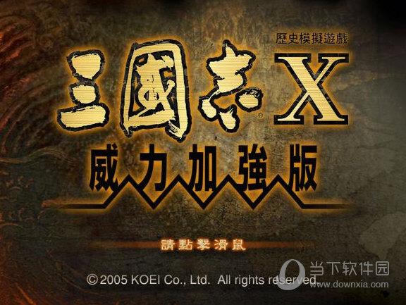 三国志10中文版下载