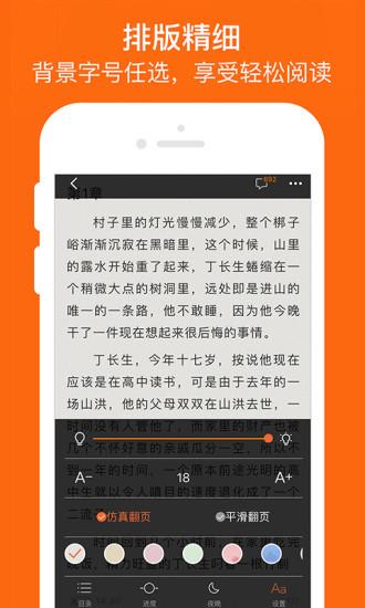 奇热小说无限书币版 V3.0.8 安卓版截图4