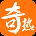 奇热小说无限书币版 V3.0.8 安卓版