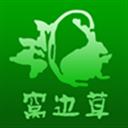 窝边草 V1.2.9 安卓版