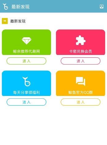 鲸余盒子免注册版 V2.7 安卓版截图1