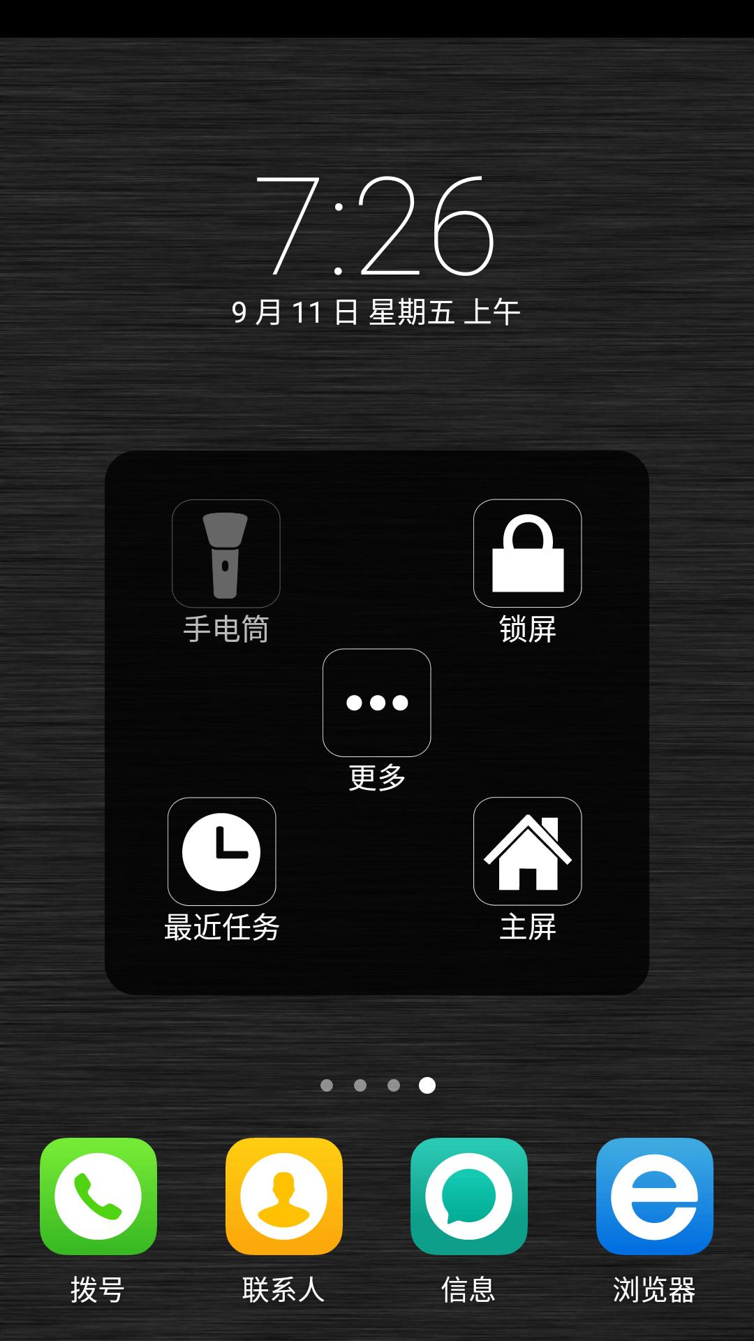 小白点助手 V2.2 安卓版截图2