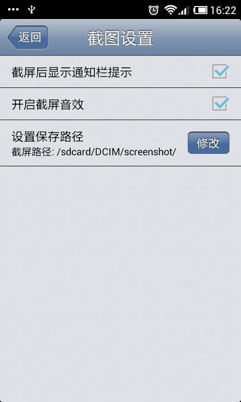 超级小白点 V1.0.1 安卓版截图1