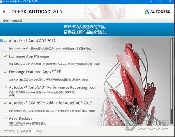 Autodesk AutoCAD2017