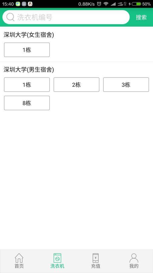 考拉智能 V1.4.2 安卓版截图2