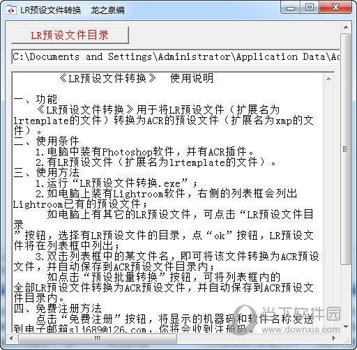 lr预设文件转换器