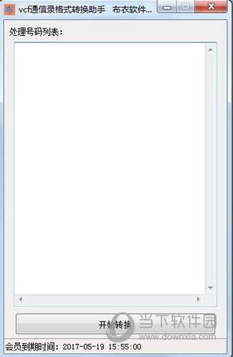 VCF通信录格式转换助手