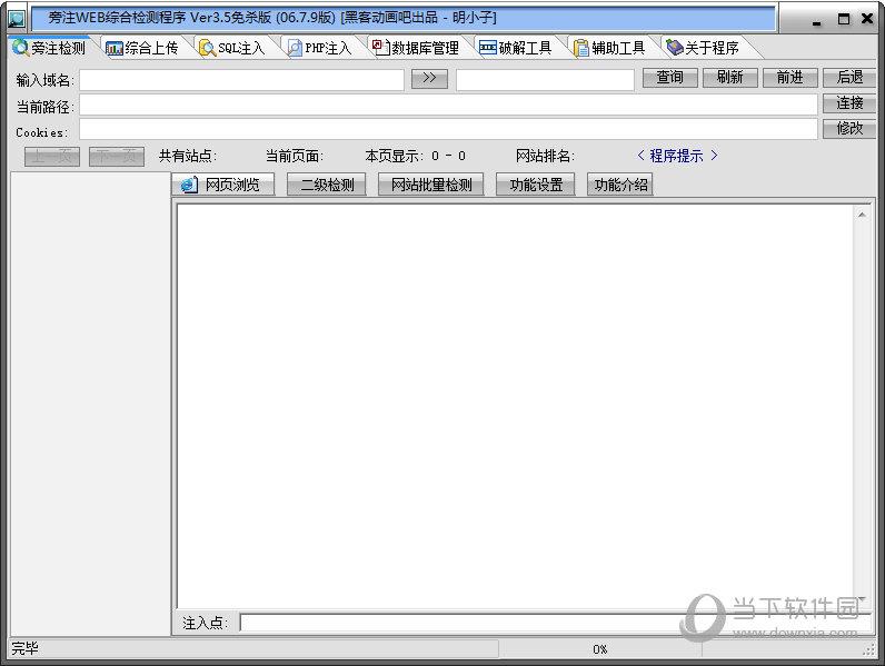 旁注WEB综合检测程序