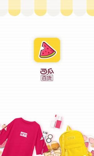 西瓜百货 V1.5.5 安卓版截图1
