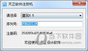 天正全软件注册机