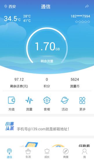 惠三秦 V1.3.7 安卓版截图2