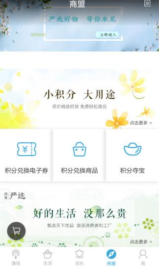 惠三秦 V1.3.7 安卓版截图5