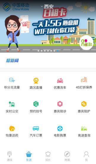 惠三秦 V1.3.7 安卓版截图3