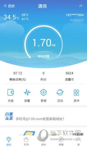 惠三秦APP