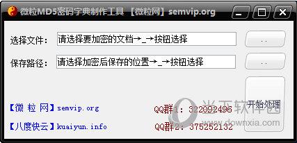 微粒MD5密码字典制作工具