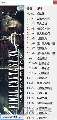 最终幻想15二十项修改器