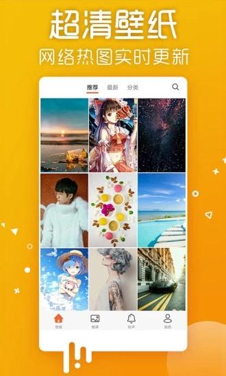 爱壁纸HD V3.9 安卓版截图1