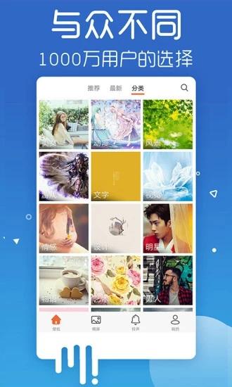 爱壁纸 V3.8 安卓版截图2
