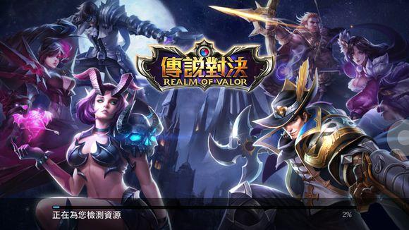王者荣耀台湾版 V1.20.1.1 安卓版截图2