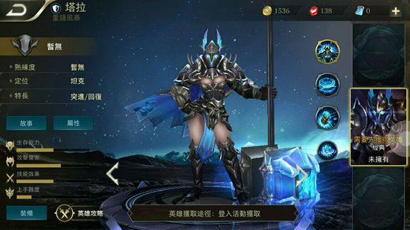 王者荣耀台湾版 V1.20.1.1 安卓版截图3