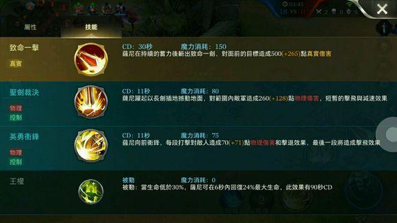 王者荣耀台湾版 V1.20.1.1 安卓版截图1