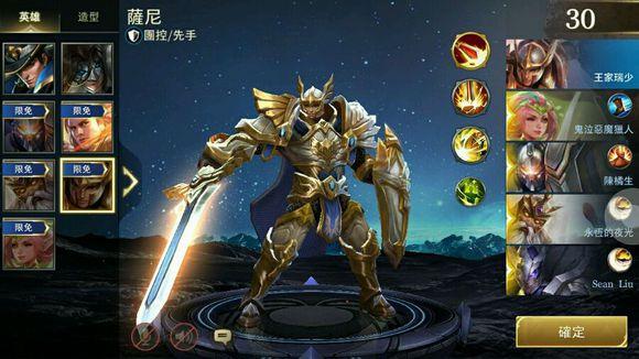王者荣耀台湾版 V1.20.1.1 安卓版截图5