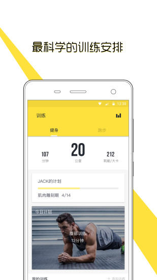 Try健身减肥专家 V2.4.0 安卓版截图5