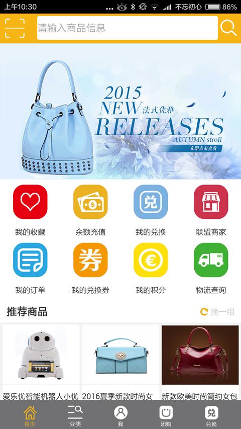 嗨兑 V2.5.5 安卓版截图1