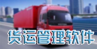 货运管理软件