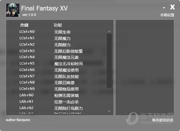 最终幻想15试玩版游戏属性修改器