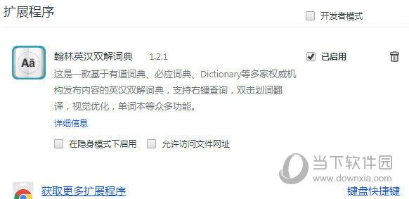 翰林英汉双解词典