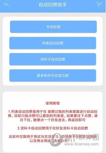 QQ自动回赞助手