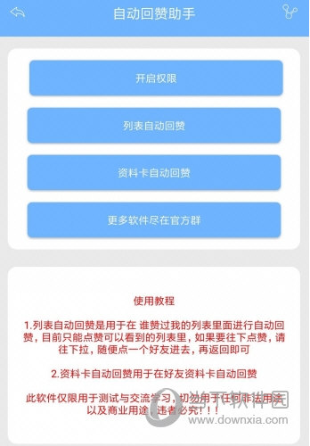 QQ自动回赞软件