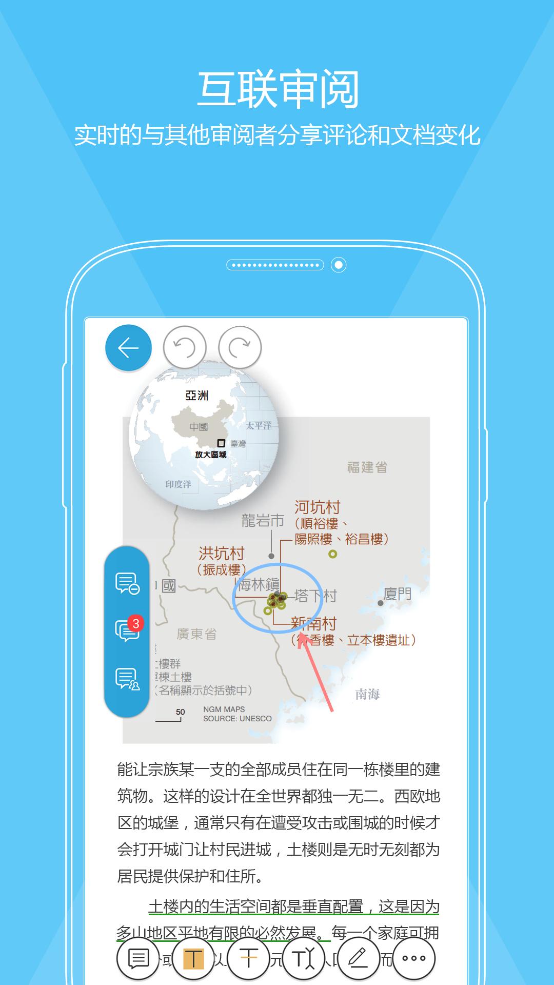 福昕PDF阅读器 V6.8.0208 安卓版截图1